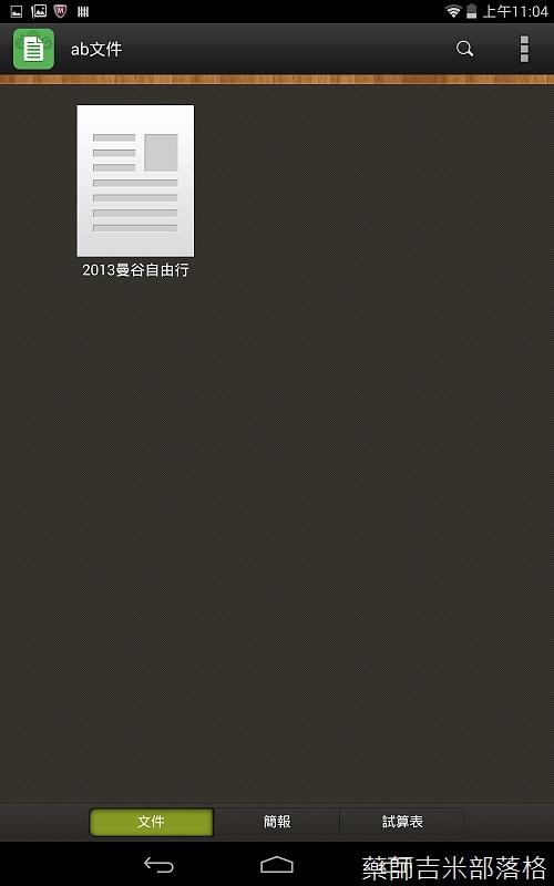 Screenshot_2014-09-14-11-04-37.jpg