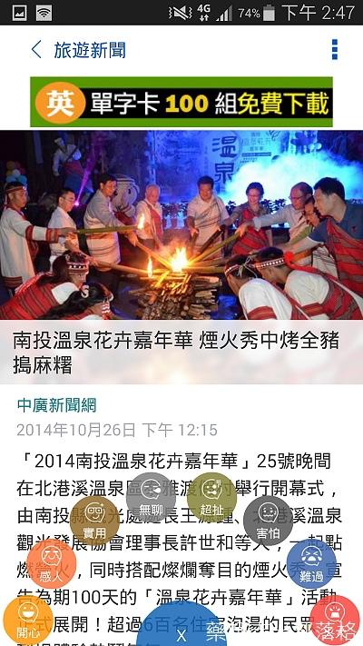 Screenshot_2014-10-26-14-47-39.jpg