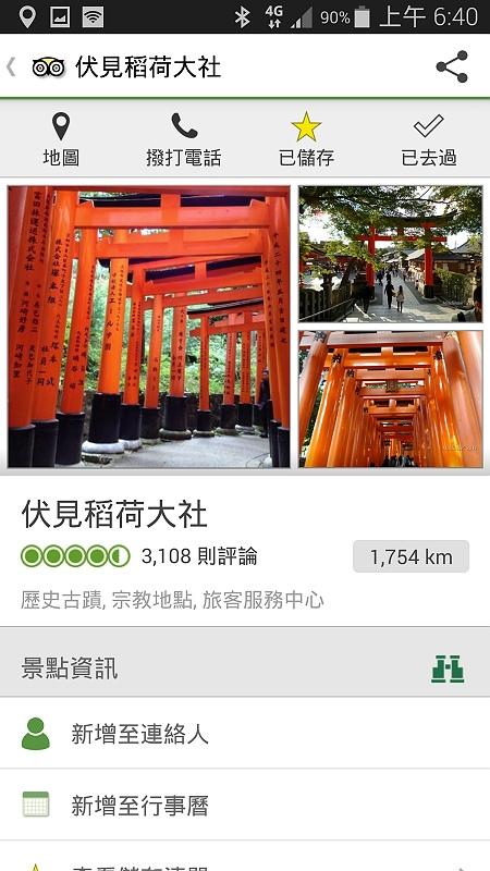 Screenshot_2014-10-31-06-41-00.jpg