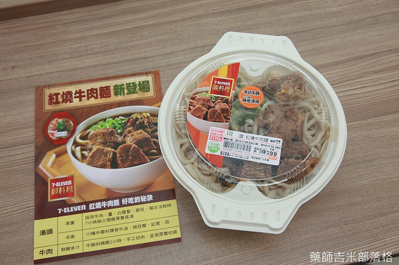 7-11_Beef_noodle_013.jpg
