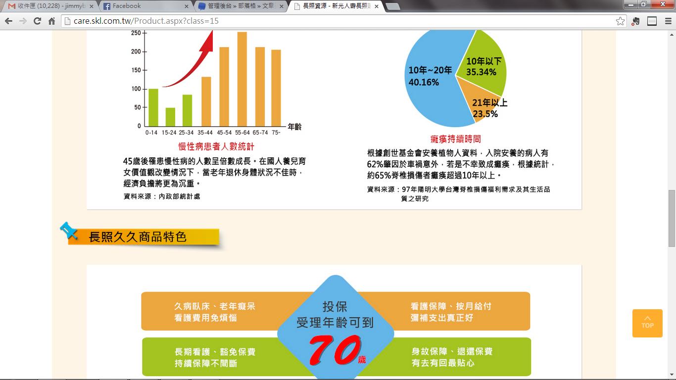 螢幕截圖 2014-12-08 11.46.30