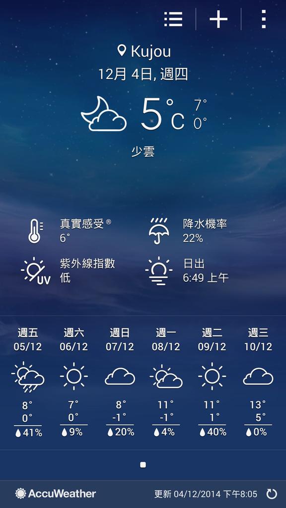 Screenshot_2014-12-04-20-05-53