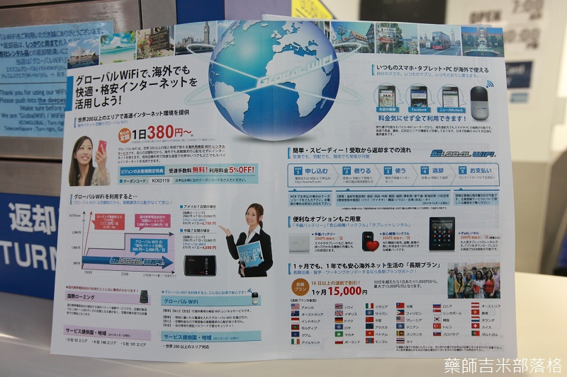 Global_WIFI_052.jpg