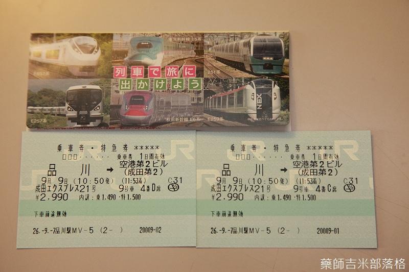 Keikyu_EX_inn_076.jpg