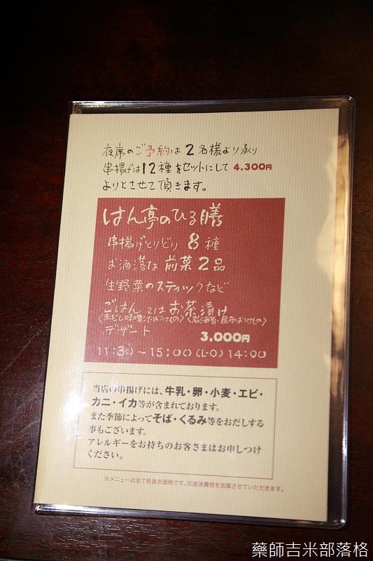 Tokyo_150110_258.jpg