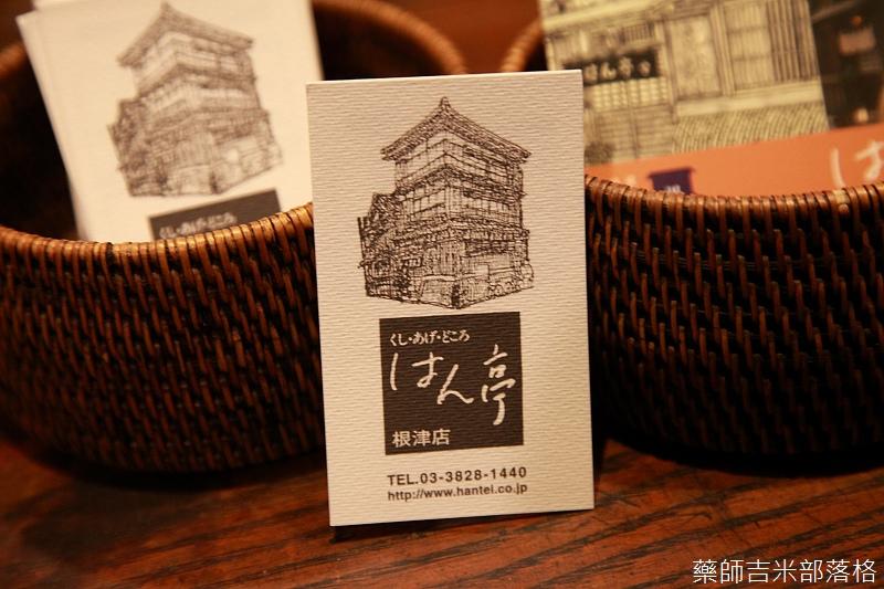 Tokyo_150110_286.jpg