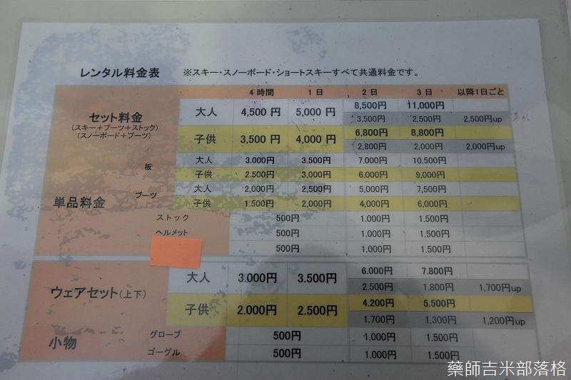 Karuisawa_150112_019.jpg