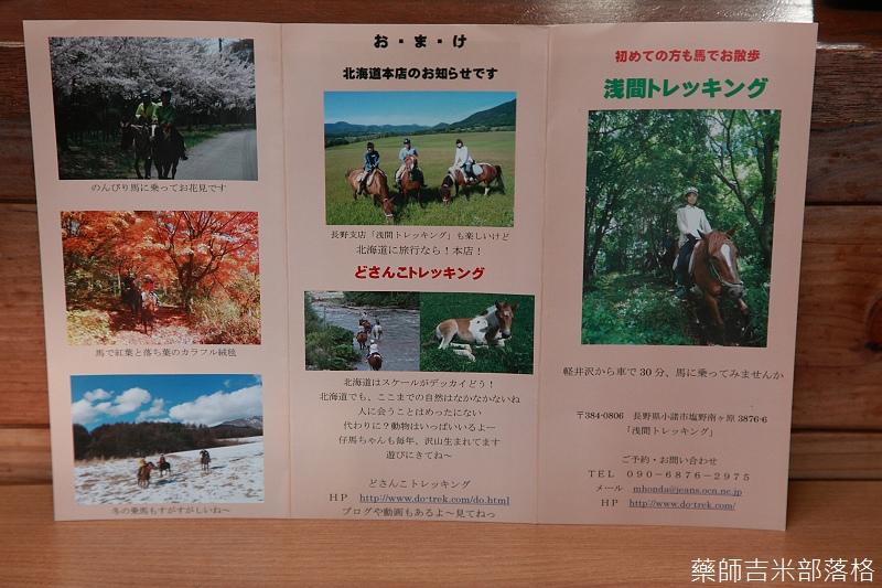 Karuisawa_150113_242.jpg