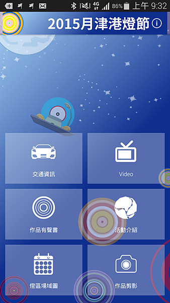 Screenshot_2015-02-15-09-32-53