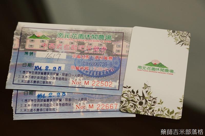 Nanyuan_farm_Hotel_117.jpg