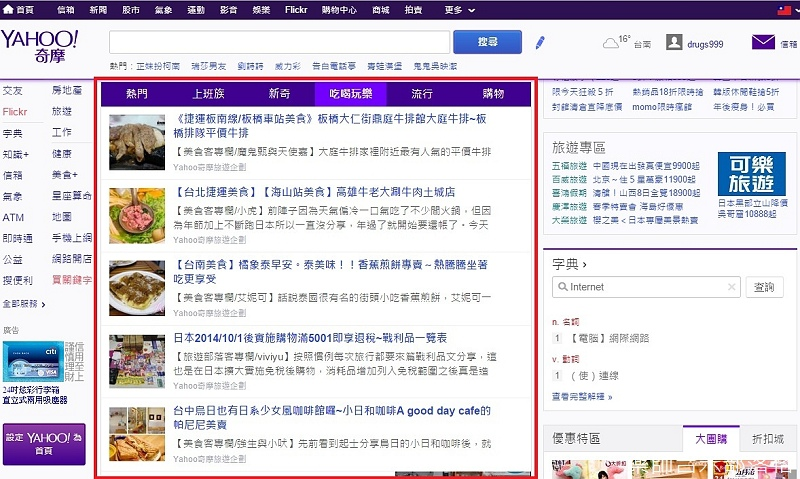Yahoo11.jpg
