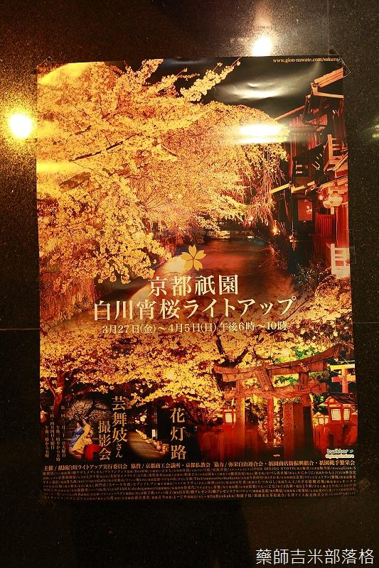 Kyoto_150331_1447.jpg