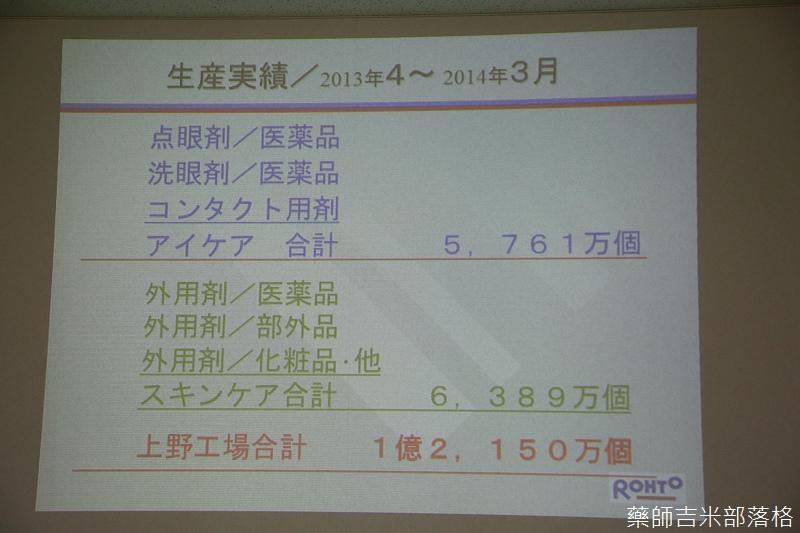 ROHTO_399.jpg