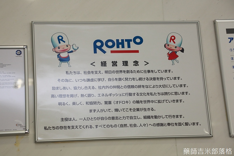 ROHTO_045.jpg