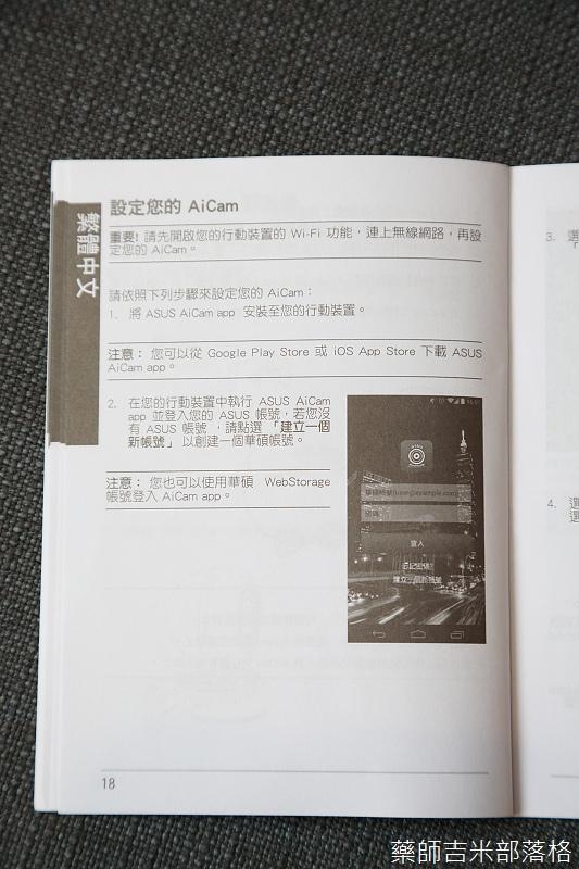 Asus_AiCAM_059.jpg