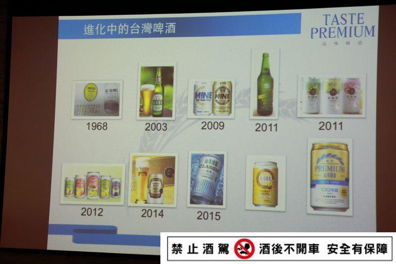 Taiwan_Beer_Premium_037.jpg