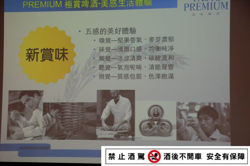 Taiwan_Beer_Premium_061.jpg