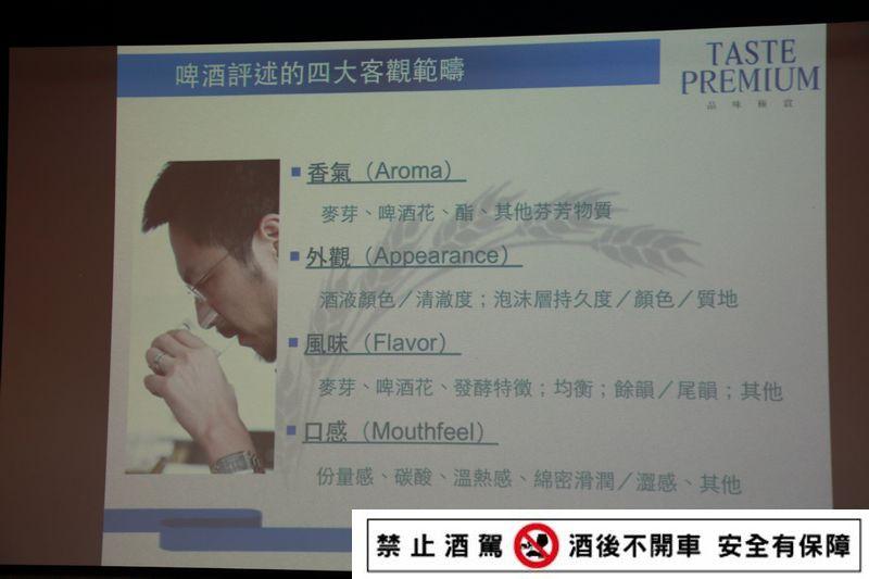 Taiwan_Beer_Premium_062.jpg