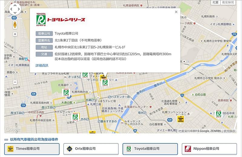 北海道租車-21.jpg