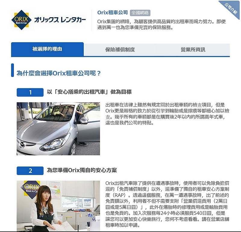 北海道租車-22.jpg