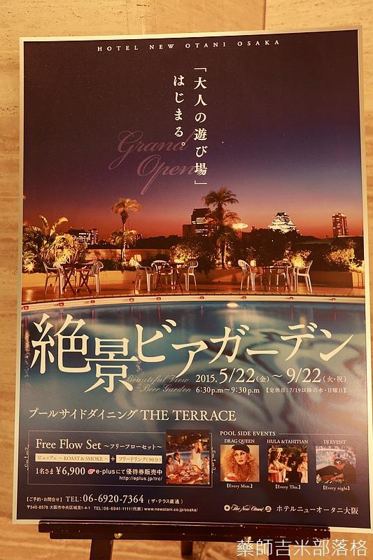 New_Otani_Osaka_125.jpg