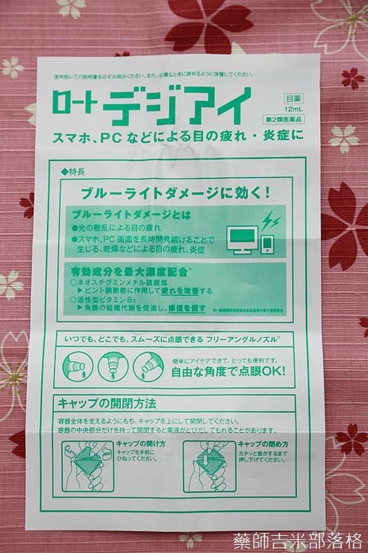 Drugstore_1506_144.jpg