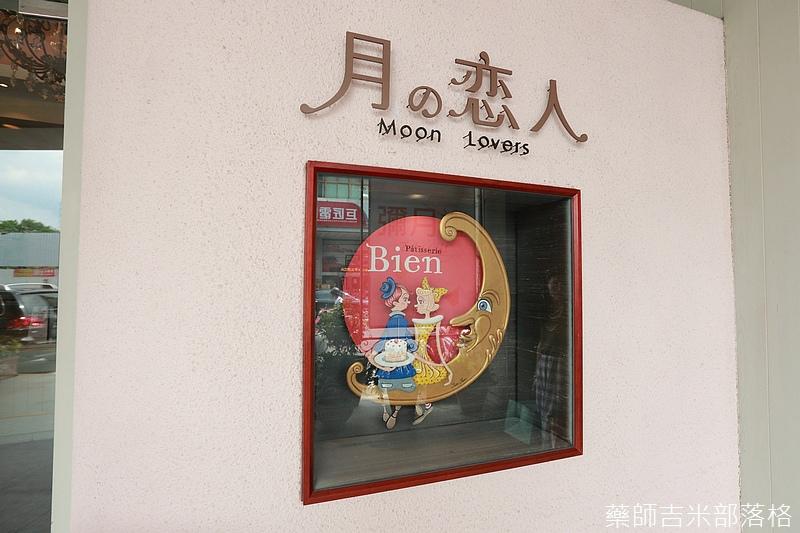 Moon_Lovers_248.jpg