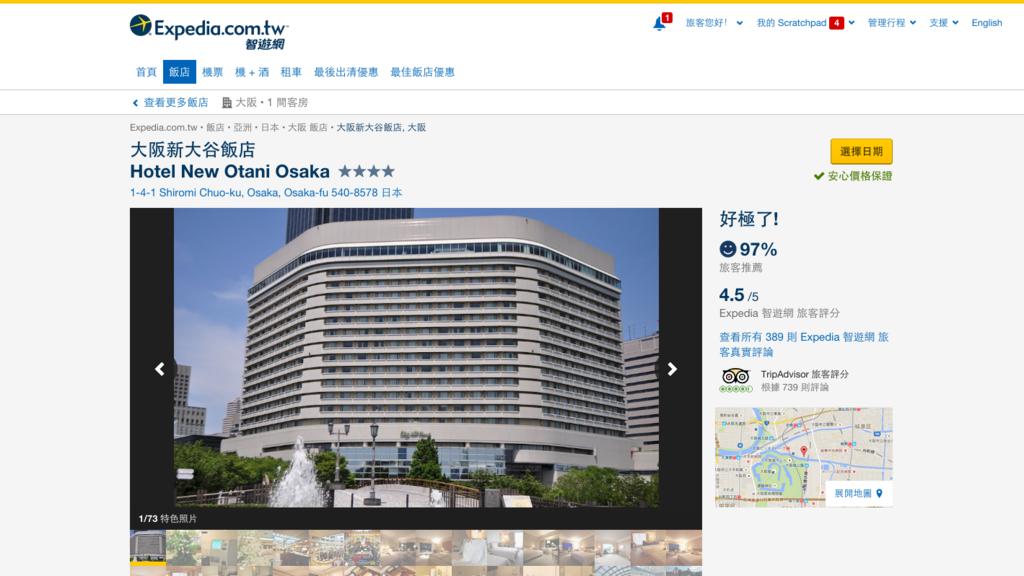 大阪新大谷截圖