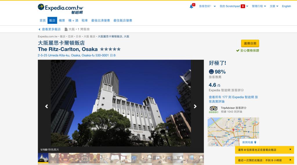 大阪麗思卡爾頓飯店