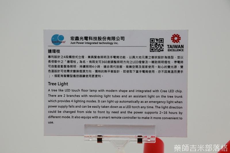 Taiwan_Excellence_092.jpg