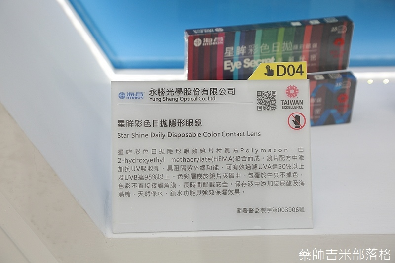 Taiwan_Excellence_173.jpg