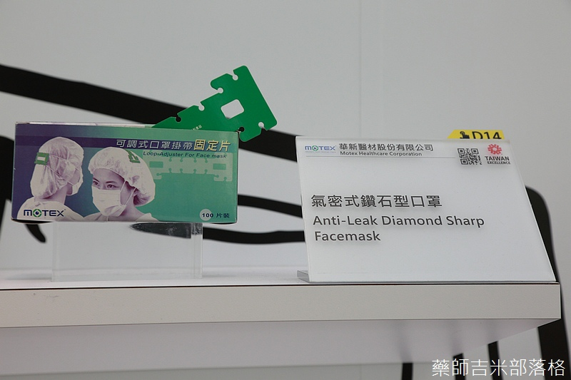 Taiwan_Excellence_202.jpg