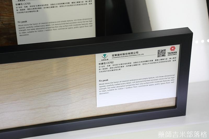 Taiwan_Excellence_241.jpg