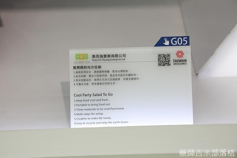 Taiwan_Excellence_245.jpg