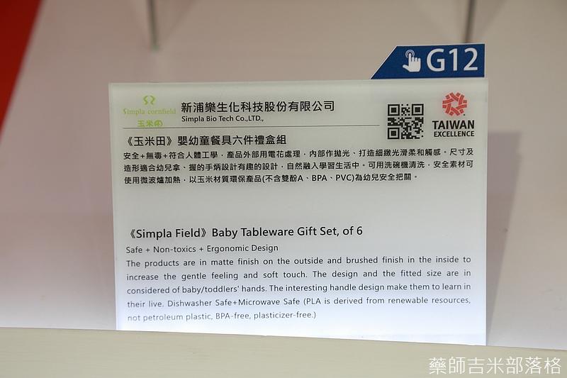 Taiwan_Excellence_276.jpg