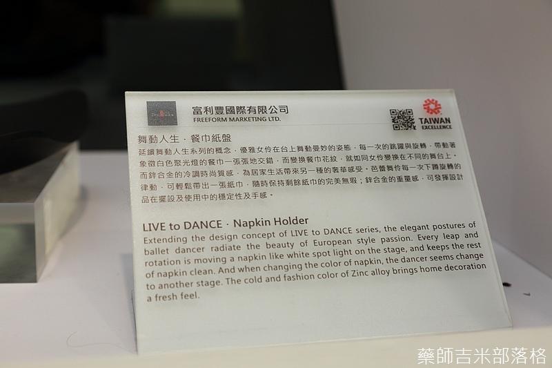 Taiwan_Excellence_296.jpg