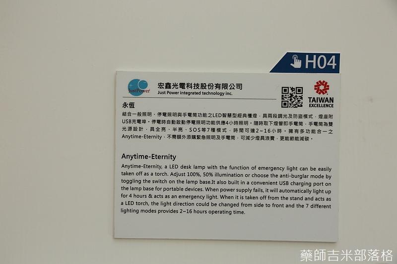 Taiwan_Excellence_322.jpg