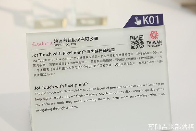 Taiwan_Excellence_359.jpg