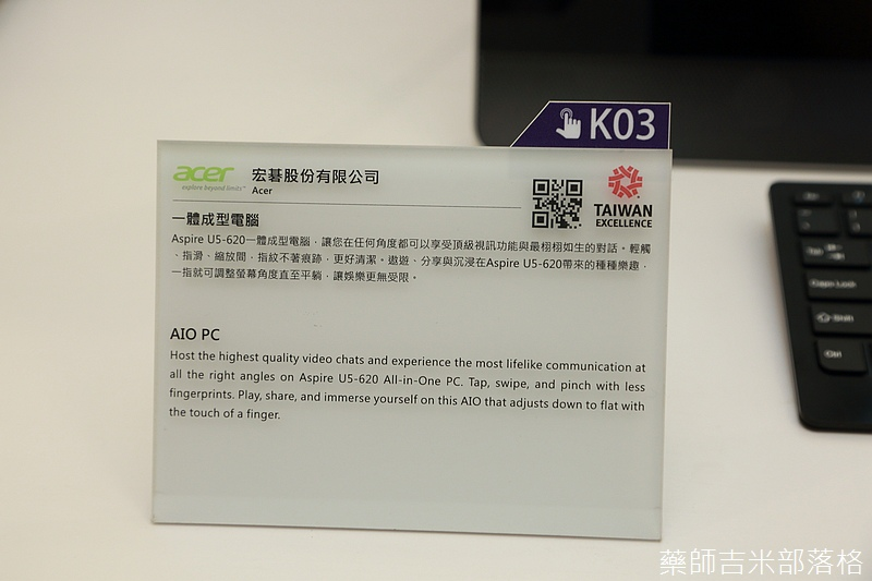 Taiwan_Excellence_368.jpg