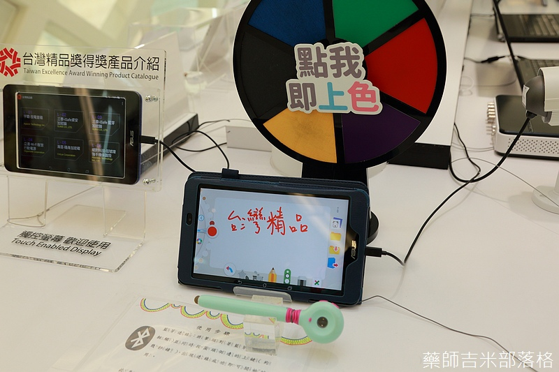 Taiwan_Excellence_375.jpg