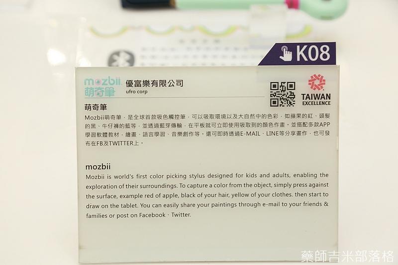 Taiwan_Excellence_380.jpg