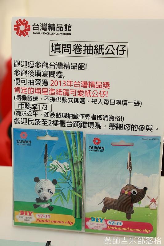 Taiwan_Excellence_467.jpg