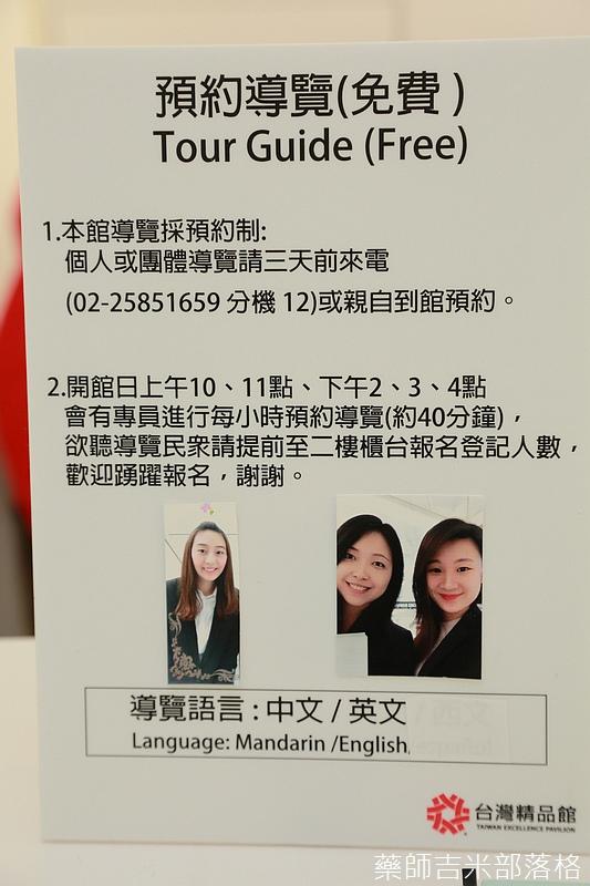 Taiwan_Excellence_471.jpg