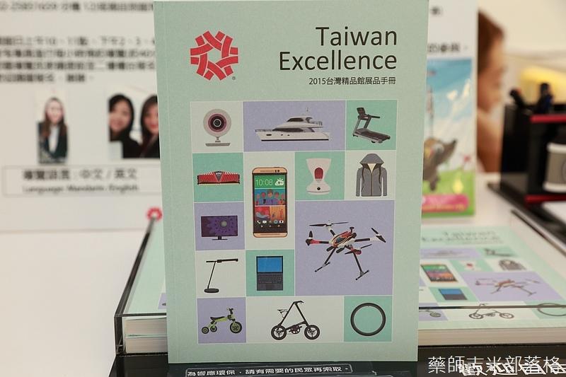 Taiwan_Excellence_472.jpg