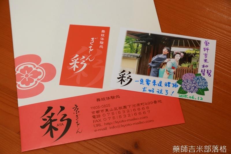 Kyoto-Maiko_366.jpg
