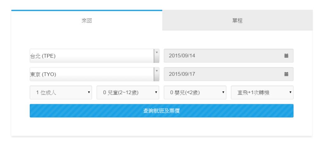 台北東京_搜尋條件