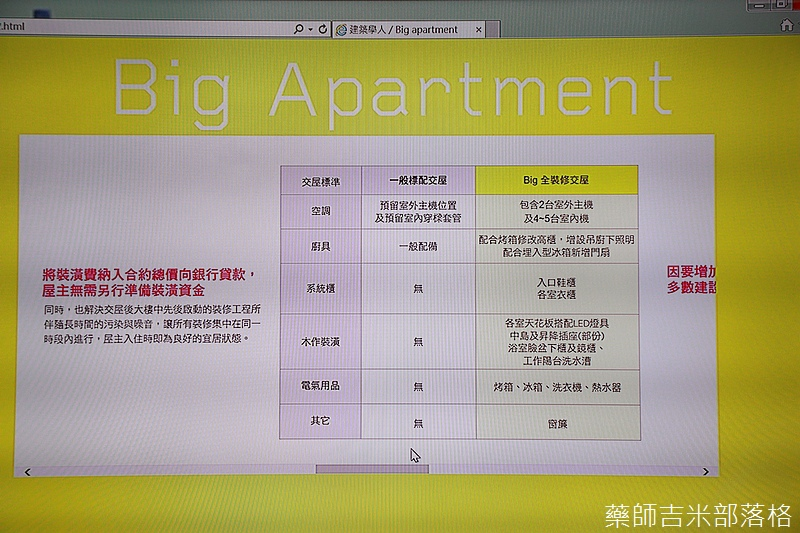 Big_Apartment2_194.jpg