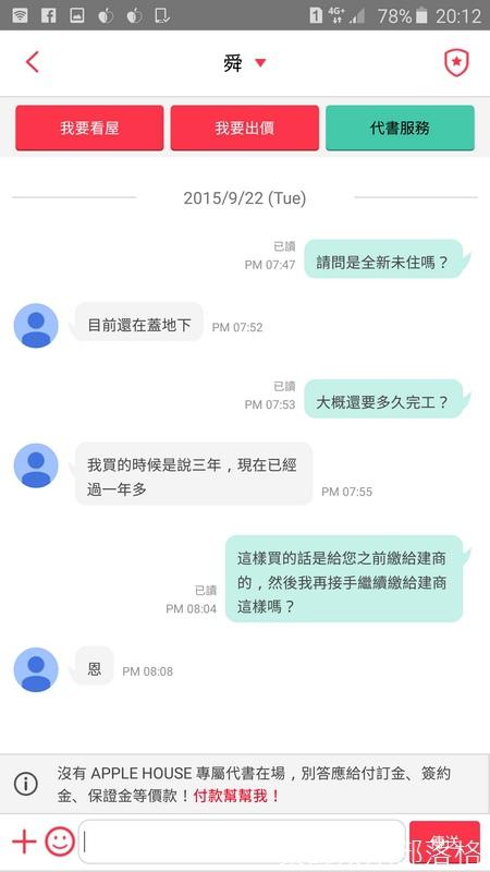 Screenshot_2015-09-22-20-12-12.jpg