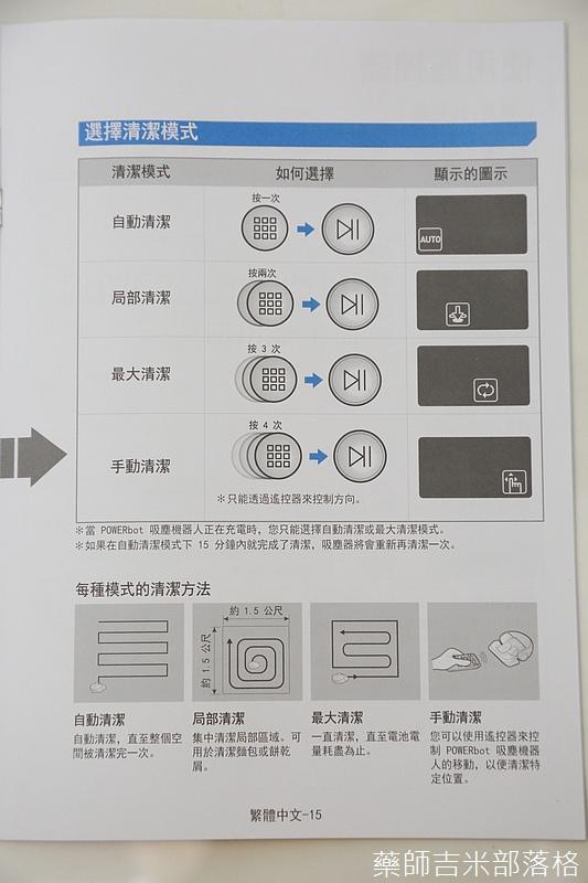 Samsung_POWERbot_VR9000_075.jpg