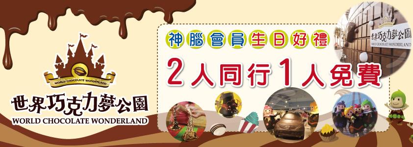 巧克力PC版活動頁